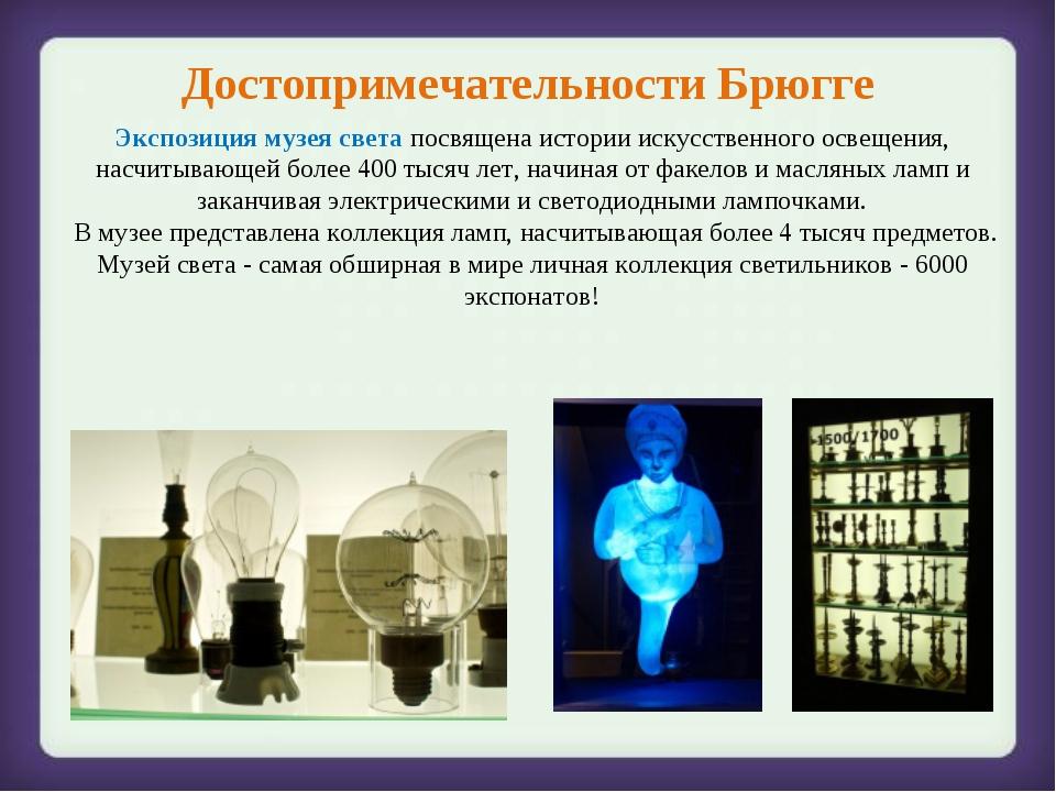 Достопримечательности Брюгге Экспозиция музея света посвящена истории искусст...