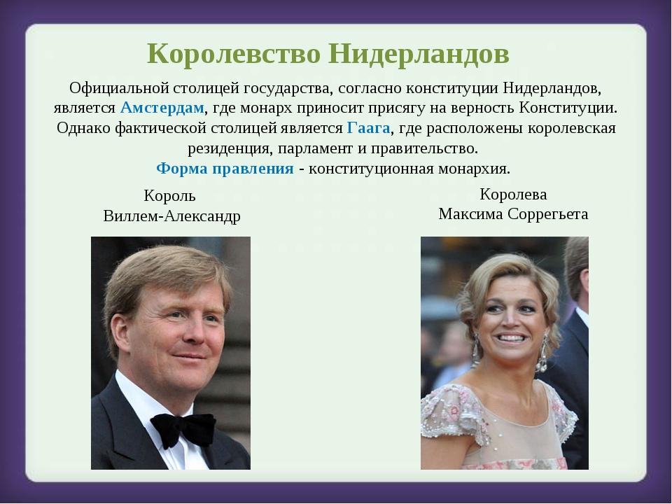 Королевство Нидерландов  Король Виллем-Александр Королева Максима Соррегьета...