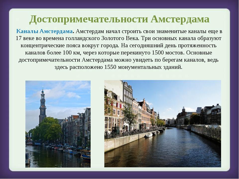 Достопримечательности Амстердама Каналы Амстердама. Амстердам начал строить...