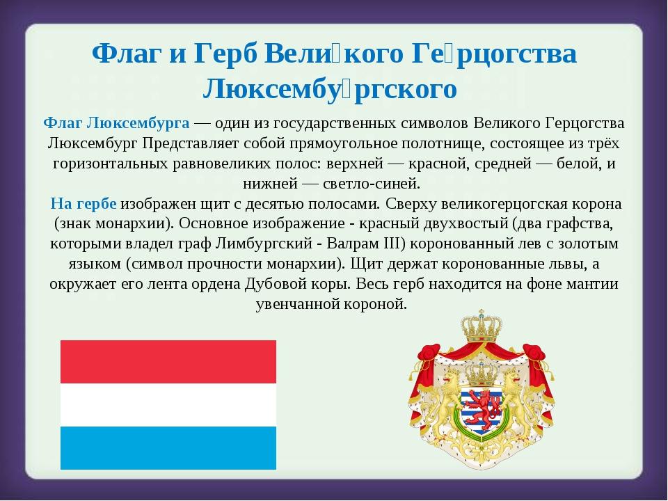 Флаг и Герб Вели́кого Ге́рцогства Люксембу́ргского Флаг Люксембурга— один из...