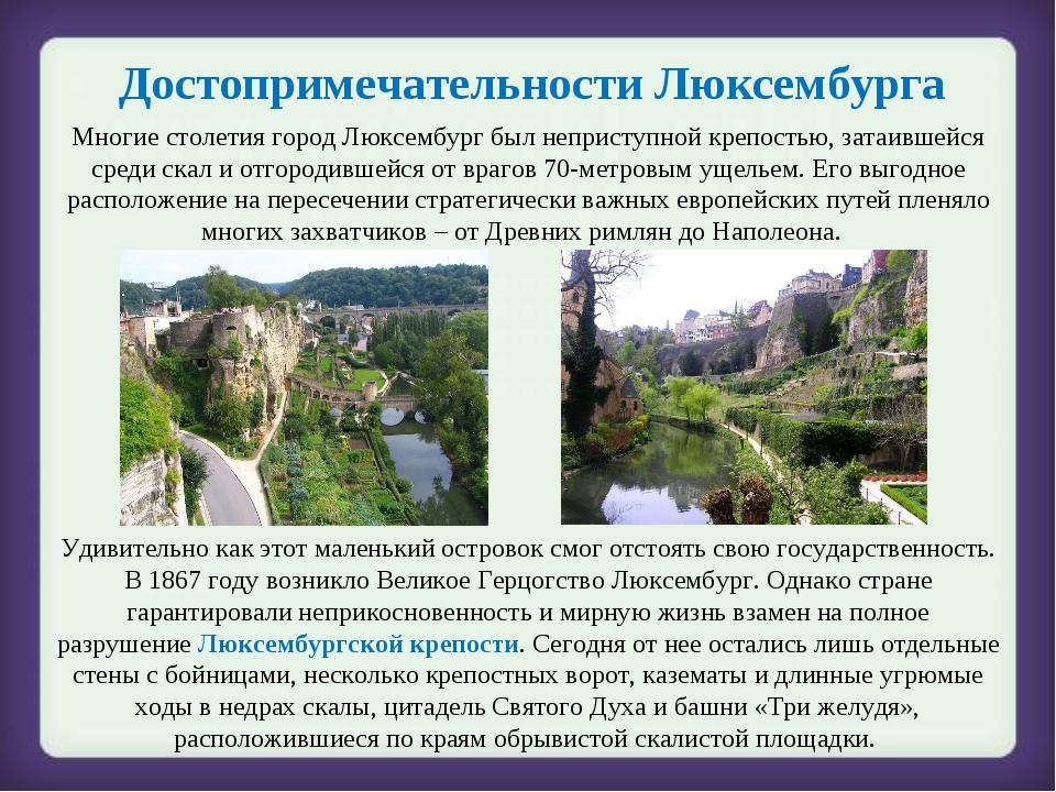 Многие столетия город Люксембург был неприступной крепостью, затаившейся сред...
