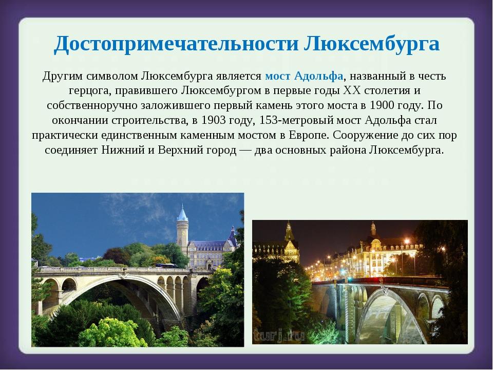 Достопримечательности Люксембурга Другим символом Люксембурга является мост А...