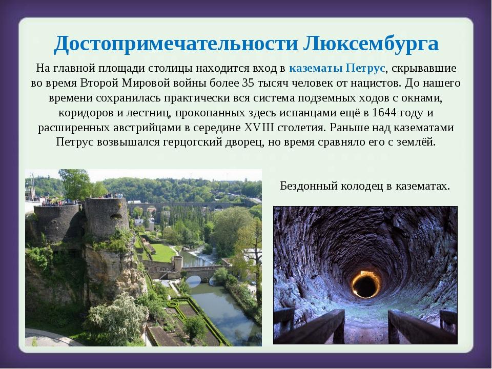 На главной площади столицы находится вход в казематы Петрус, скрывавшие во вр...