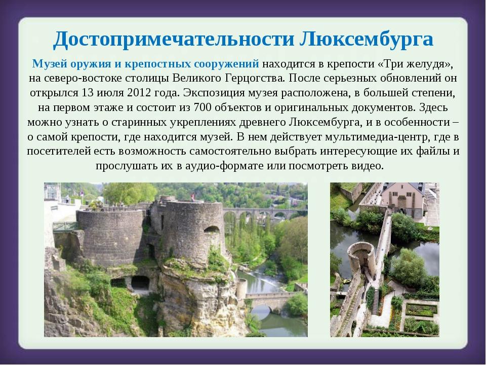 Музей оружия и крепостных сооружений находится в крепости «Три желудя», на се...