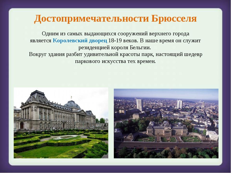 Достопримечательности Брюсселя Одним из самых выдающихся сооружений верхнего...