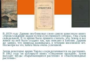В 1859 году Дарвин опубликовал свою самую известную книгу «Происхождение видо