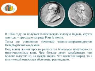 В 1864 году он получает Коплеевскую золотую медаль, спустя три года – прусску