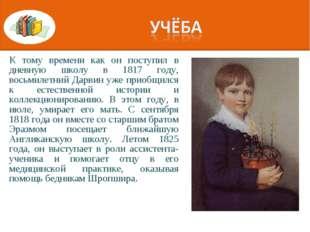 К тому времени как он поступил в дневную школу в 1817 году, восьмилетний Дарв