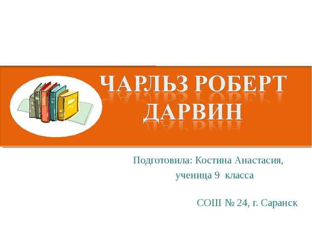 Подготовила: Костина Анастасия, ученица 9 класса СОШ № 24, г. Саранск