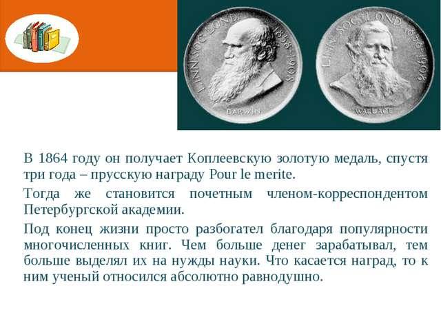 В 1864 году он получает Коплеевскую золотую медаль, спустя три года – прусску...