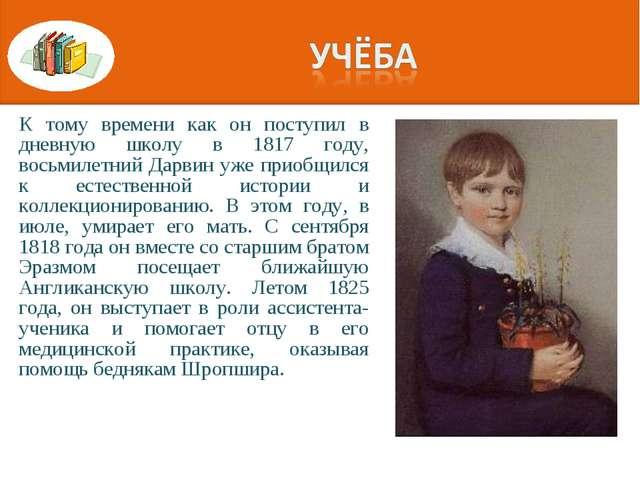 К тому времени как он поступил в дневную школу в 1817 году, восьмилетний Дарв...