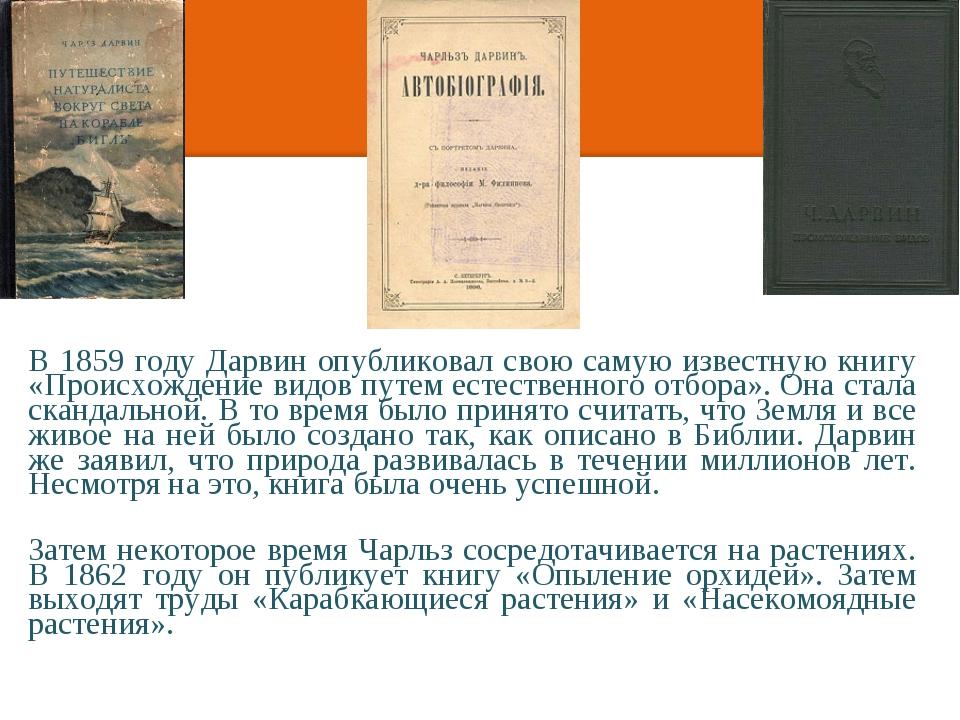 В 1859 году Дарвин опубликовал свою самую известную книгу «Происхождение видо...