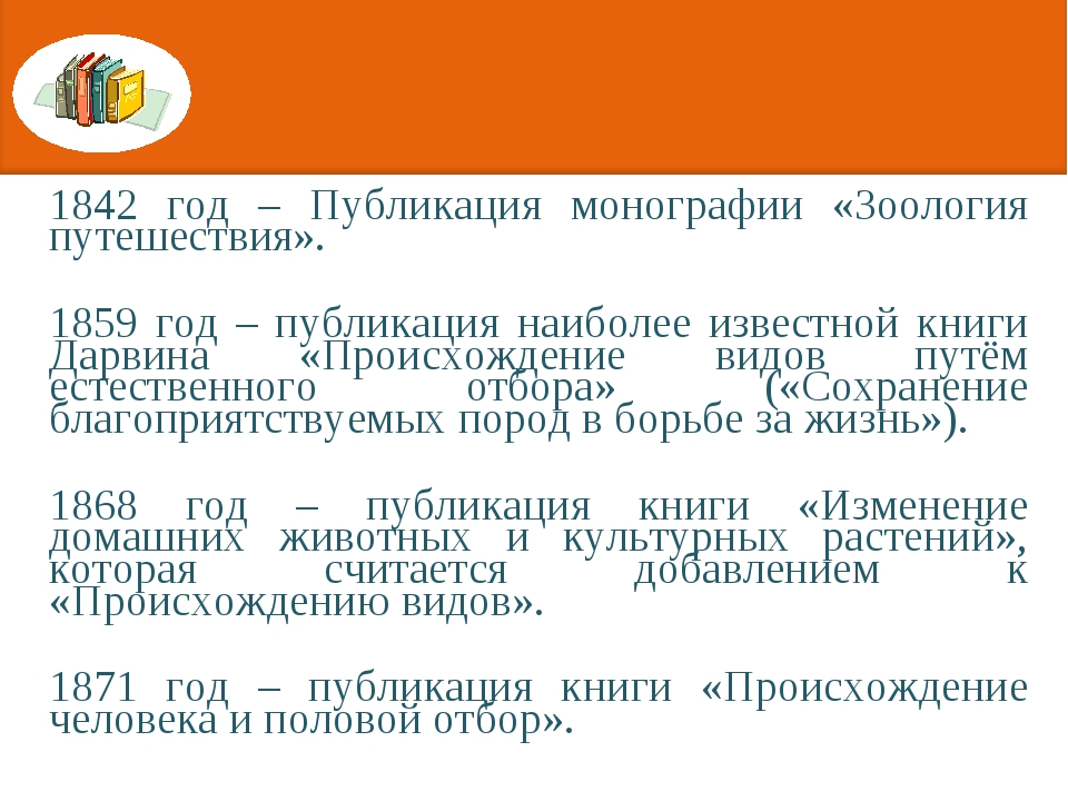 1842 год – Публикация монографии «Зоология путешествия». 1859 год – публикаци...