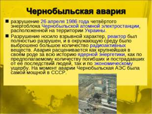 разрушение 26 апреля 1986 года четвёртого энергоблока Чернобыльской атомной э