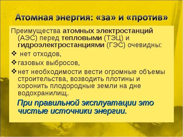 Преимущества атомных электростанций (АЭС) перед тепловыми (ТЭЦ) и гидроэлектр...