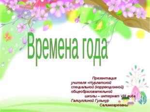 Презентация учителя «Нурлатской специальной (коррекционной) общеобразователь