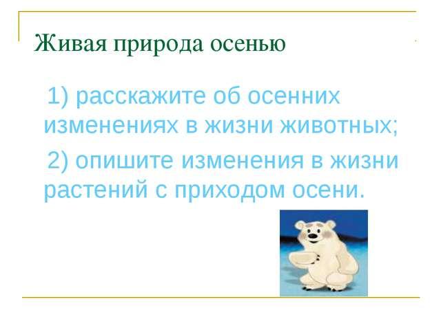 Живая природа осенью 1) расскажите об осенних изменениях в жизни животных; 2...