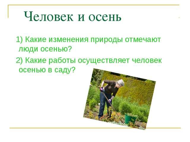 Человек и осень 1) Какие изменения природы отмечают люди осенью? 2) Какие ра...