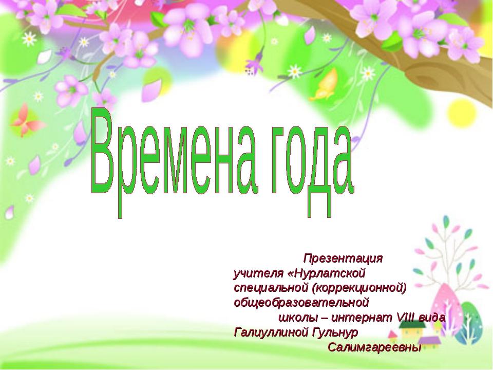 Презентация учителя «Нурлатской специальной (коррекционной) общеобразователь...