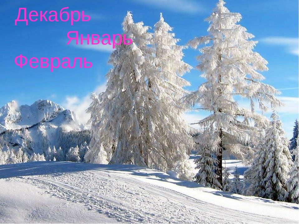 Декабрь Январь Февраль