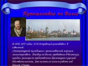 Путешествие по Волге В 1856-1857 годах А.Н.Островский участвовал в известной