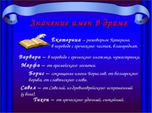 Значение имен в драме Екатерина – разговорное Катерина, в переводе с греческо