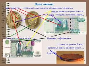 * Язык монеты. Монетный тип – устойчивая композиция изображаемых элементов, А