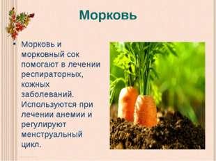Морковь Морковь и морковный сок помогают в лечении респираторных, кожных забо