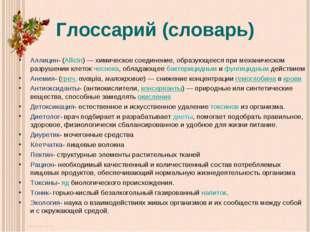 Глоссарий (словарь) Аллицин- (Allicin) — химическое соединение, образующееся