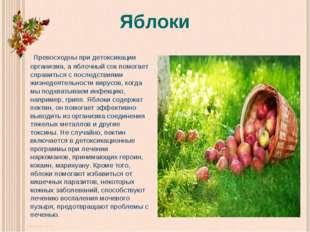 Яблоки Превосходны при детоксикации организма, а яблочный сок помогает справи