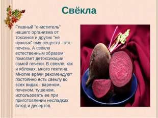 """Свёкла Главный """"очиститель"""" нашего организма от токсинов и других """"не нужных"""""""