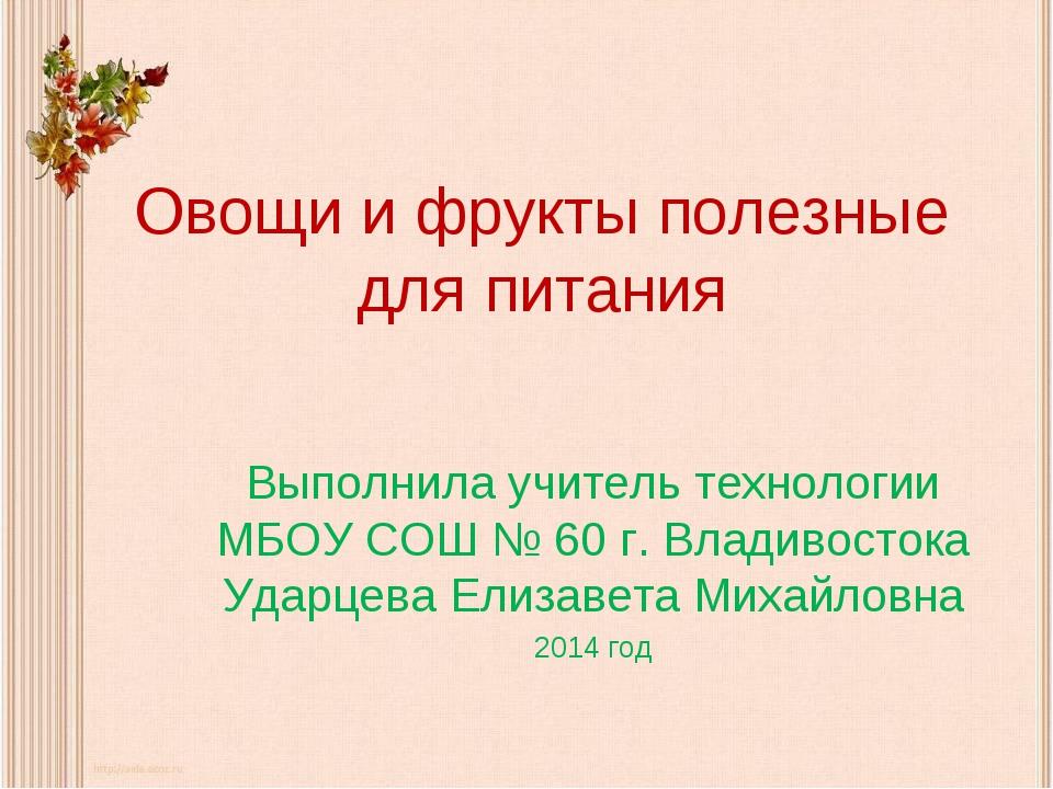 Овощи и фрукты полезные для питания Выполнила учитель технологии МБОУ СОШ № 6...
