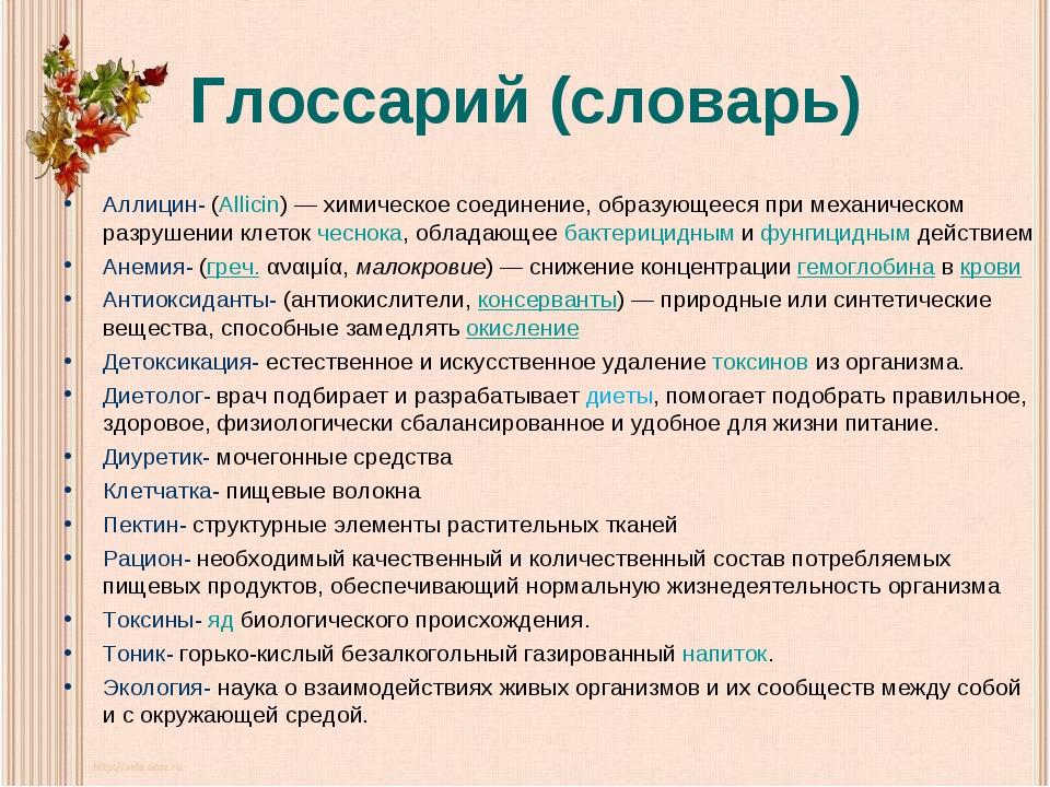 Глоссарий (словарь) Аллицин- (Allicin) — химическое соединение, образующееся...