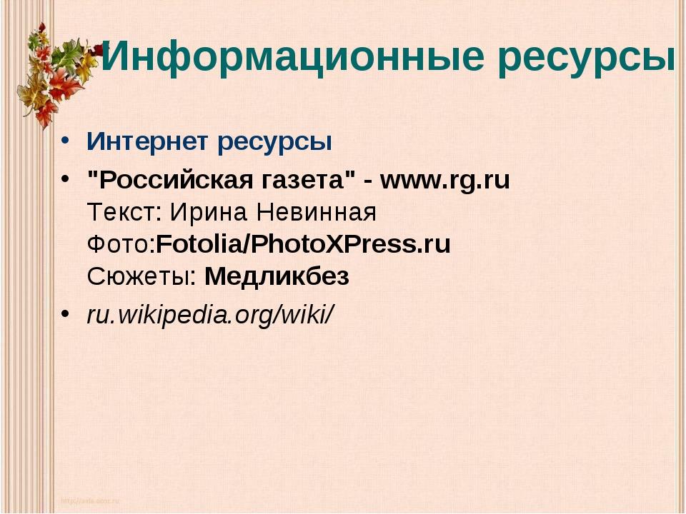 """Информационные ресурсы Интернет ресурсы """"Российская газета"""" - www.rg.ru Текст..."""