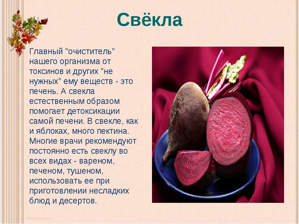"""Свёкла Главный """"очиститель"""" нашего организма от токсинов и других """"не нужных""""..."""