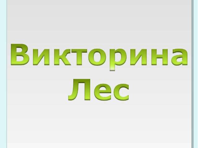 МБОУ Куровская ООШ Учитель биологии: Виртенберг Татьяна Васильевна