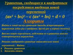 Уравнения, сводящиеся к квадратным посредством введения новой переменной (ax²