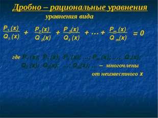 Дробно – рациональные уравнения уравнения вида Р1 (х) Q1 (x) Р 3(х) Q3 (x) Р2