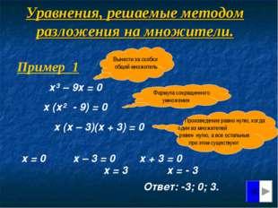 Уравнения, решаемые методом разложения на множители. Вынести за скобки общий