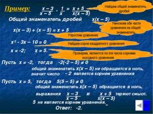 Пример: х – 3 + 1 = х + 5__ х – 5 х х(х – 5) Найдем общий знаменатель дробей