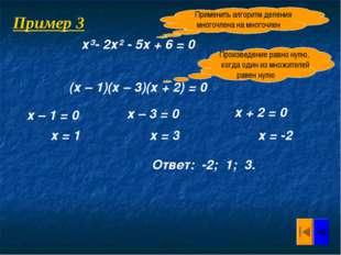 Пример 3 х³- 2х² - 5х + 6 = 0 Применить алгоритм деления многочлена на многоч