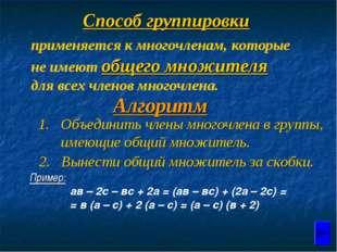 Способ группировки применяется к многочленам, которые не имеют общего множите