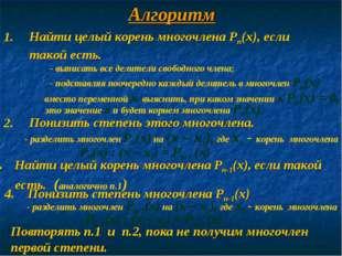 Алгоритм 3. Найти целый корень многочлена Рп-1(х), если такой есть. (аналогич
