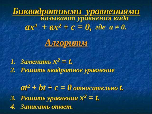 Биквадратными уравнениями ах4 + вх² + с = 0, где а ≠ 0. называют уравнения ви...