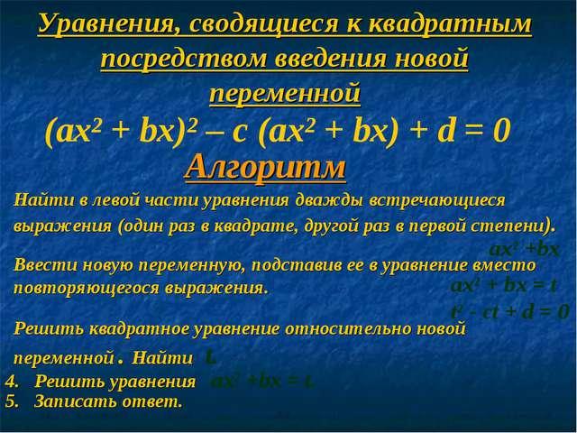Уравнения, сводящиеся к квадратным посредством введения новой переменной (ax²...