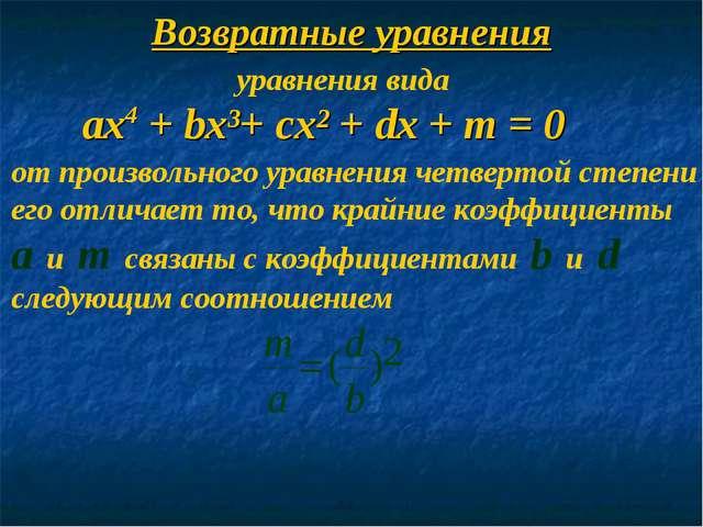 Возвратные уравнения ax4 + bx³+ cx² + dx + m = 0 от произвольного уравнения ч...