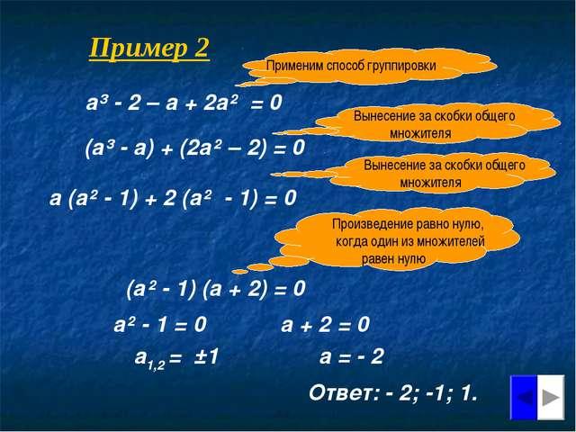 Пример 2 а³ - 2 – а + 2а² = 0 Применим способ группировки (а³ - а) + (2а² – 2...