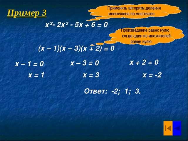 Пример 3 х³- 2х² - 5х + 6 = 0 Применить алгоритм деления многочлена на многоч...