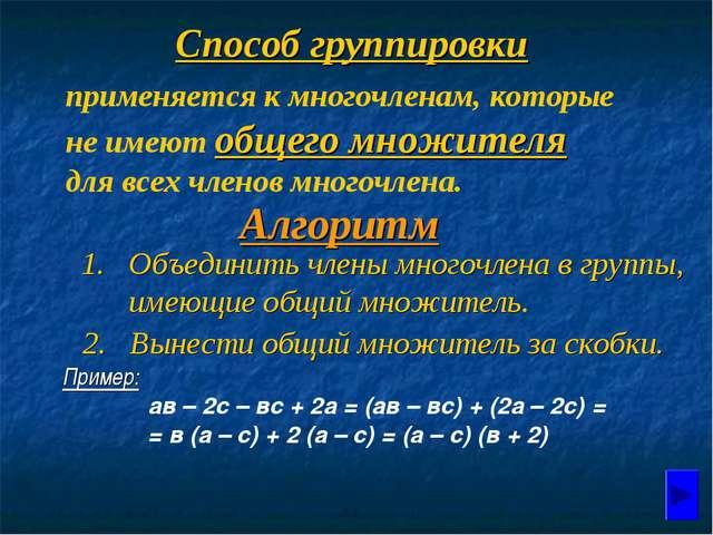 Способ группировки применяется к многочленам, которые не имеют общего множите...