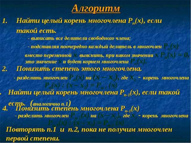 Алгоритм 3. Найти целый корень многочлена Рп-1(х), если такой есть. (аналогич...